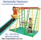neposeda-chempion-detskiy-sportivnyy-kompleks-dlya-doma-id562688.html Image1042661