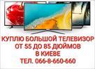 kuplyu-vykuplyu-bolshoy-televizor-v-kieve-ot-55-do-85-dyuymov-id567354.html Image1070466