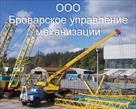 arenda-uslugi-avtokrana-brovary-kievskaya-obl-id573411.html Image1092309
