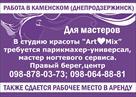rabota-v-kamenskom-v-studiyu-krasoty-art-mix-trebuetsya-parikmakher-universal-master-nogtevogo-servisa-id581673.html Image1113337
