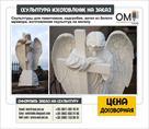 izgotovlenie-skulptur-na-zakaz-s-dostavkoy-i-ustanovkoy-id582550.html Image1116511