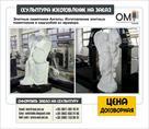 izgotovlenie-skulptur-na-zakaz-s-dostavkoy-i-ustanovkoy-id582550.html Image1116512