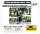 izgotovlenie-skulptur-na-zakaz-s-dostavkoy-i-ustanovkoy-id582550.html Image1116516