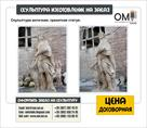 skulptura-na-zakaz-monumentalnaya-skulptura-izgotovlenie-skulptur-id582749.html Image1117590