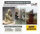 skulptura-na-zakaz-monumentalnaya-skulptura-izgotovlenie-skulptur-id582749.html Image1117592