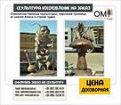 skulptura-na-zakaz-monumentalnaya-skulptura-izgotovlenie-skulptur-id582749.html Image1117594