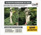 portret-skulpturnyy-na-zakaz-byust-figura-barelef-memorialnaya-doska-id582753.html Image1117600