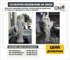 izgotovlenie-skulptur-skulptura-na-zakaz-uslugi-skulptora-id582754.html Image1117605