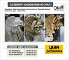 izgotovlenie-skulptur-skulptura-na-zakaz-uslugi-skulptora-id582754.html Image1117606