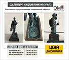 izgotovlenie-skulptur-skulptura-na-zakaz-uslugi-skulptora-id582754.html Image1117608