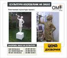 izgotovlenie-skulptur-skulptura-na-zakaz-uslugi-skulptora-id582754.html Image1117610