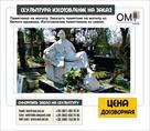 pamyatniki-i-skulptury-iz-mramora-i-granita-id582755.html Image1117613