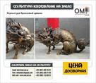 skulptura-iz-bronzy-statui-iz-bronzy-khudozhestvennoe-lite-iz-bronzy-id582873.html Image1118004
