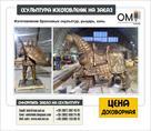 skulptura-iz-bronzy-statui-iz-bronzy-khudozhestvennoe-lite-iz-bronzy-id582873.html Image1118007