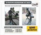skulptura-iz-bronzy-statui-iz-bronzy-khudozhestvennoe-lite-iz-bronzy-id582873.html Image1118009