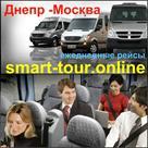 passazhirskie-perevozki-dnepr-moskva-otpravlenie-ezhednevno-id583035.html Image1118571