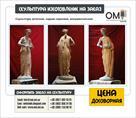 izgotovlenie-skulptur-id583970.html Image1125629