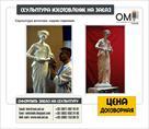 izgotovlenie-skulptur-i-byustov-id583983.html Image1125824