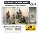izgotovlenie-skulptur-i-byustov-id583983.html Image1125827