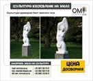 statui-parkovye-izgotovlenie-statuy-id584145.html Image1127047