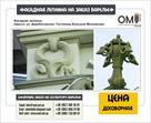 skulptury-i-figury-dlya-fasadov-i-eksterera-kiev-id584147.html Image1127055