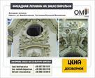 skulptury-i-figury-dlya-fasadov-i-eksterera-kiev-id584147.html Image1127058