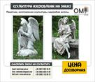 skulptura-angel-skulptury-na-zakaz-id584150.html Image1127069
