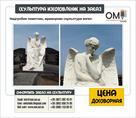 skulptura-angel-skulptury-na-zakaz-id584150.html Image1127070