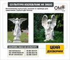 skulptura-angel-skulptury-na-zakaz-id584150.html Image1127071