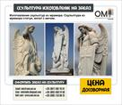 skulptura-angel-skulptury-na-zakaz-id584150.html Image1127073