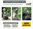 eksklyuzivnye-skulptury-na-zakaz-id584152.html Image1127080
