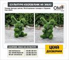 eksklyuzivnye-skulptury-na-zakaz-id584152.html Image1127082