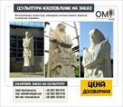 postamenty-skulpturnye-zakazat-izgotovlenie-skulptur-na-zakaz-id584154.html Image1127087
