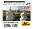 postamenty-skulpturnye-zakazat-izgotovlenie-skulptur-na-zakaz-id584154.html Image1127089