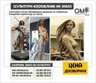 skulptury-lyudey-na-zakaz-izgotovlenie-skulptur-id584156.html Image1127094