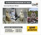 skulptury-lyudey-na-zakaz-izgotovlenie-skulptur-id584156.html Image1127096