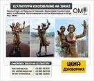 skulptury-lyudey-na-zakaz-izgotovlenie-skulptur-id584156.html Image1127098