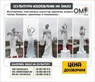 skulptury-lyudey-na-zakaz-izgotovlenie-skulptur-id584156.html Image1127099