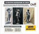 pamyatniki-monumentalnoy-skulptury-zakazat-id584157.html Image1127102