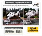 pamyatniki-monumentalnoy-skulptury-zakazat-id584157.html Image1127103