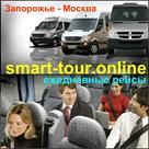 passazhirskie-perevozki-zaporozhe-moskva-otpravlenie-ezhednevno-id587840.html Image1140413