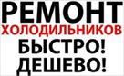 remont-kholodilnikov-v-kharkove-i-prigorode-id588732.html Image1143143