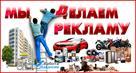 reklama-po-vsyudu-id595390.html Image1155152
