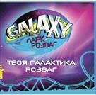 rabota-instruktora-i-operatory-kassiry-atraktsionov-park-galaktika-id596686.html Image1159022