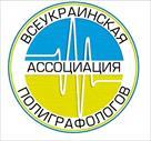 poligraf-detektor-brekhni-vseukraynska-asotsiatsiya-poligrafologiv-vap-id597398.html Image1159991