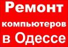 remont-kompyuterov-i-noutbukov-ustanovka-windows-nastroyka-smart-tv-v-odesse-vyezd-id598293.html Image1162274