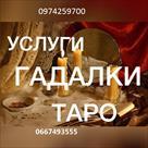 tarolog-gadanie-na-kartakh-taro-poltava-id599923.html Image1165635