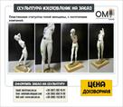 skulptury-v-interer-izgotovlenie-skulptur-lepniny-relefy-fontany-v-interer-id637067.html Image1368644