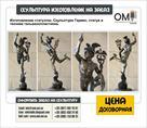 skulptury-v-interer-izgotovlenie-skulptur-lepniny-relefy-fontany-v-interer-id637067.html Image1368651