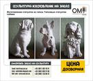 skulptury-v-interer-izgotovlenie-skulptur-lepniny-relefy-fontany-v-interer-id637067.html Image1368652